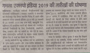 Amar Ujala Pg 11 July 18 GMMSA EXPO INDIA 2019 dates announced LDH